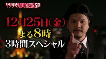 20151225_2000_yarisugi.jpg